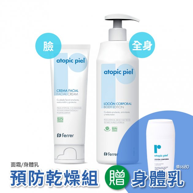 Repavar芮培菈® 護益膚預防乾燥雙效組 護益膚面霜50ml+護益膚身體乳500ml 限量贈身體乳200ml(2021/11) 1
